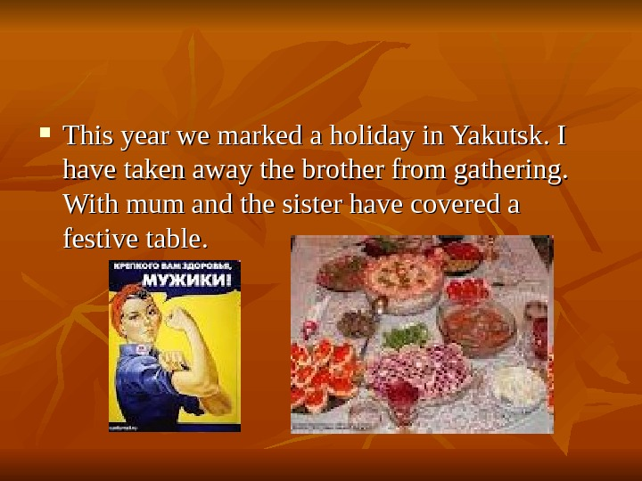 This year we marked a holiday in Yakutsk. I have taken away the brother from