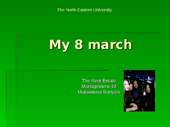 My 8 march The Real Estate Management-10 Maksimova Sonya's. The North-Eastern University