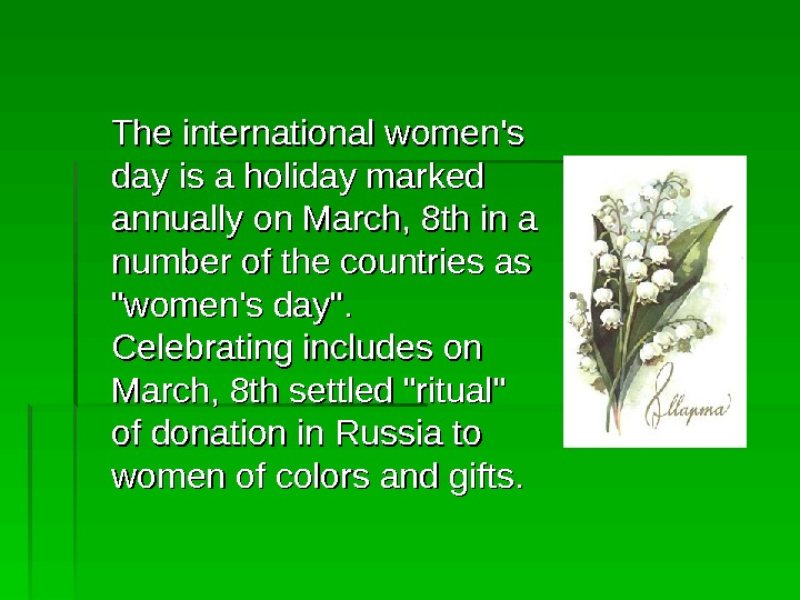 The international women's day is a holiday marked annually on March, 8 th in