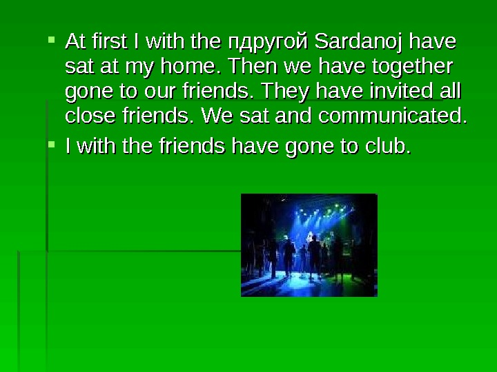 At first I with the пдругой Sardanoj have sat at my home. Then we have