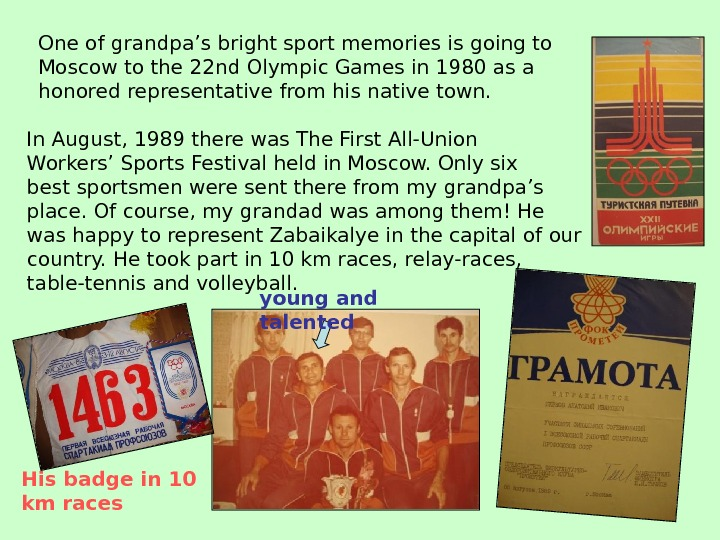 One of grandpa's bright sport memories is going to Moscow to the 22 nd