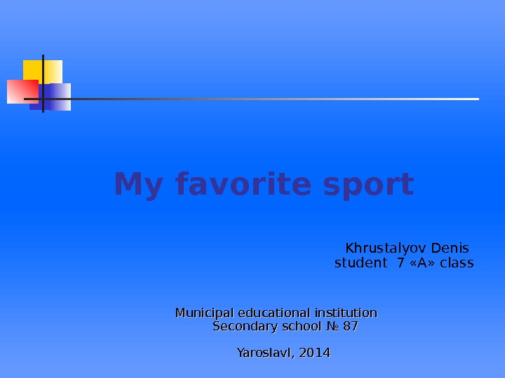My favorite sport  Khrustalyov Denis s tudent 7 «A» class Municipal educational institution Secondary