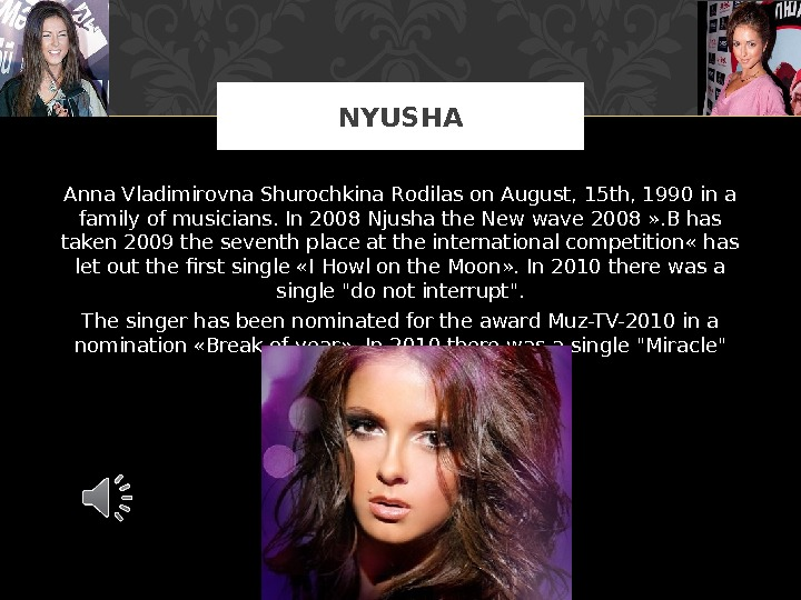 Anna Vladimirovna Shurochkina Rodilas on August, 15 th, 1990 in a family of musicians. In 2008