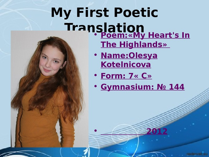 My First Poetic Translation • Poem : «My Heart's In The Highlands»  • Name :