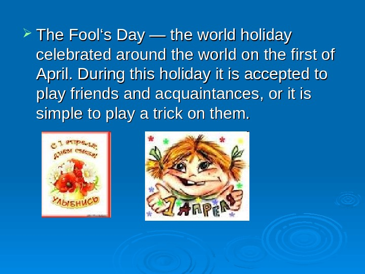 The Fool's Day — the world holiday celebrated around the world on the first of
