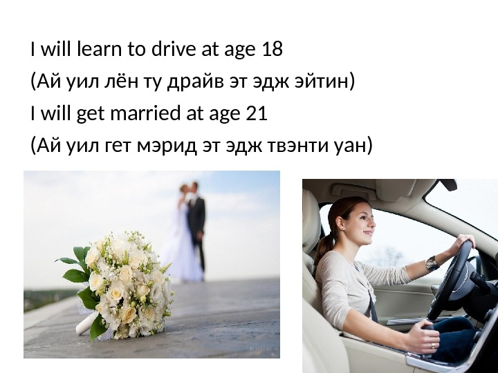 I will learn to drive at age 18 ( Ай уил лён ту драйв эт эдж