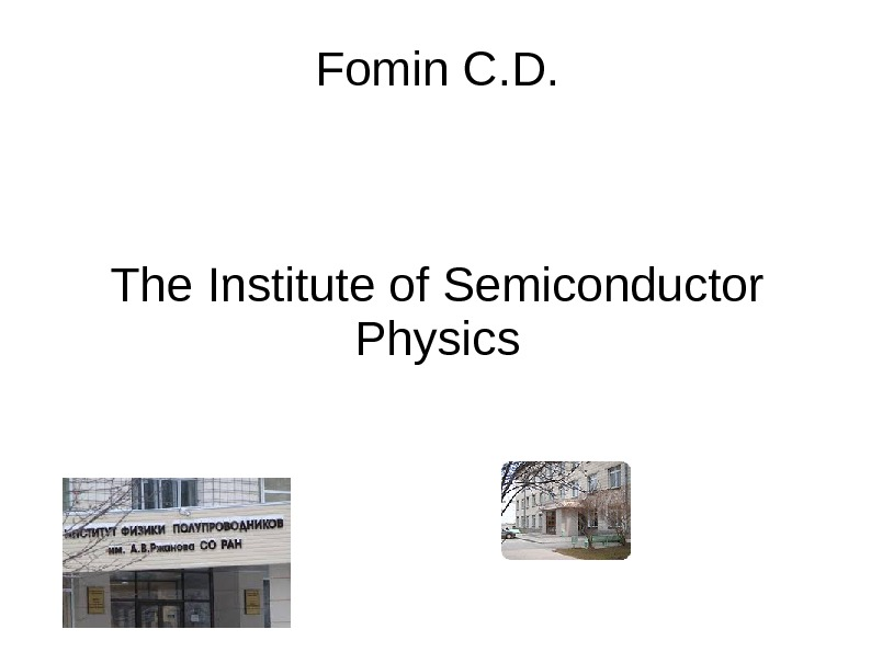 Fomin C. D. The Institute of Semiconductor Physics