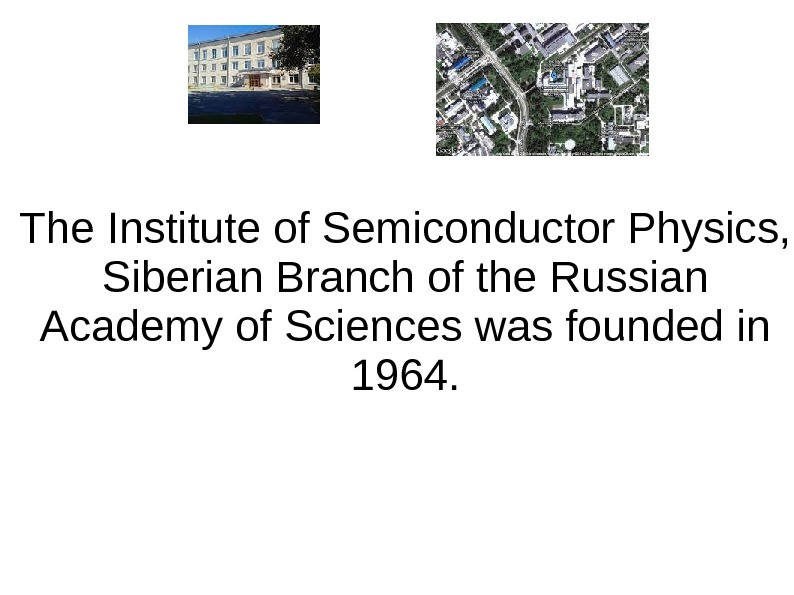 The Institute of Semiconductor Physics, Siberian Branch of the Russian Academy of Sciences (ISP SB RAS)