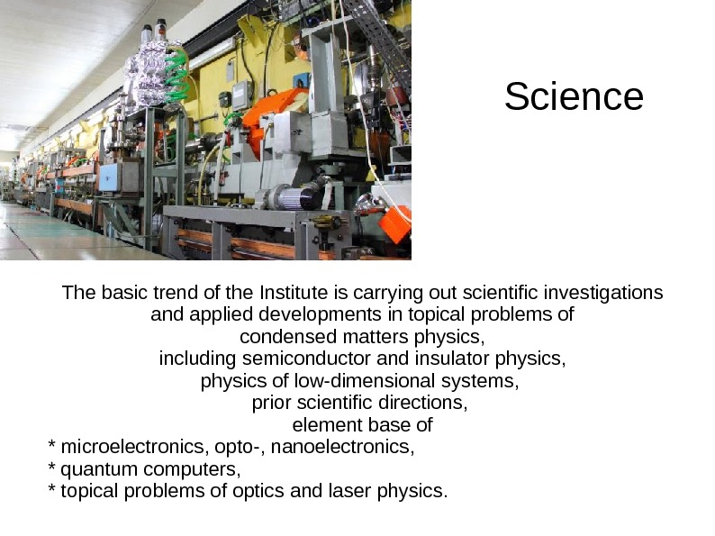 Sсience The basic trend of the Institute is carrying out scientific investigations and applied developments in