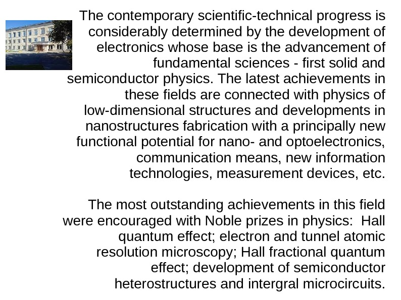 The contemporary scientific-technical progress is considerably determined by the development of electronics whose base is the