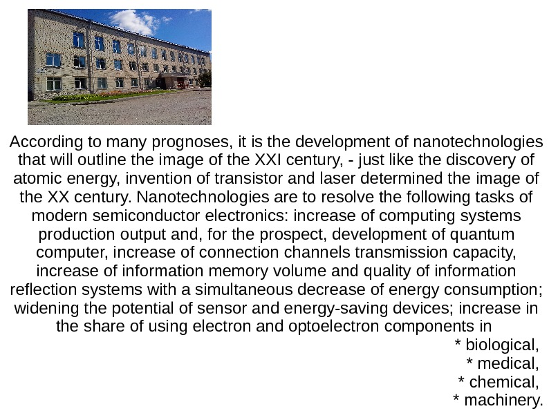 According to many prognoses, it is the development of nanotechnologies that will outline the image of