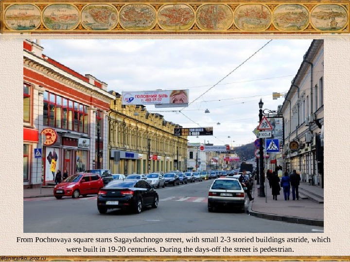 From Pochtovaya square starts Sagaydachnogo street, with small 2 -3 storied buildings astride, which were built