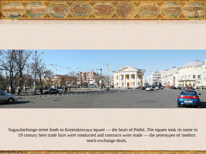 Sagaydachnogo street leads to Kontraktovaya square — the heart of Podol. The square took its name