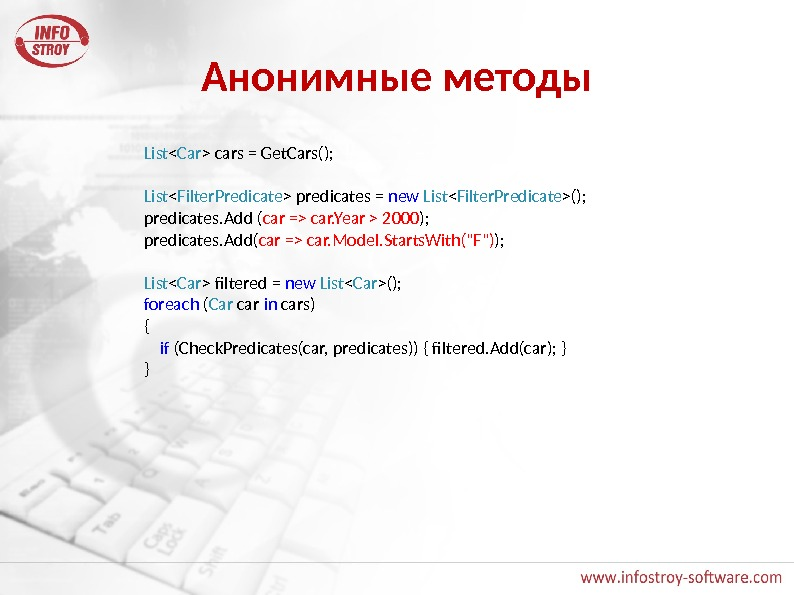 Анонимные методы List  Car  cars = Get. Cars(); List  Filter. Predicate  predicates
