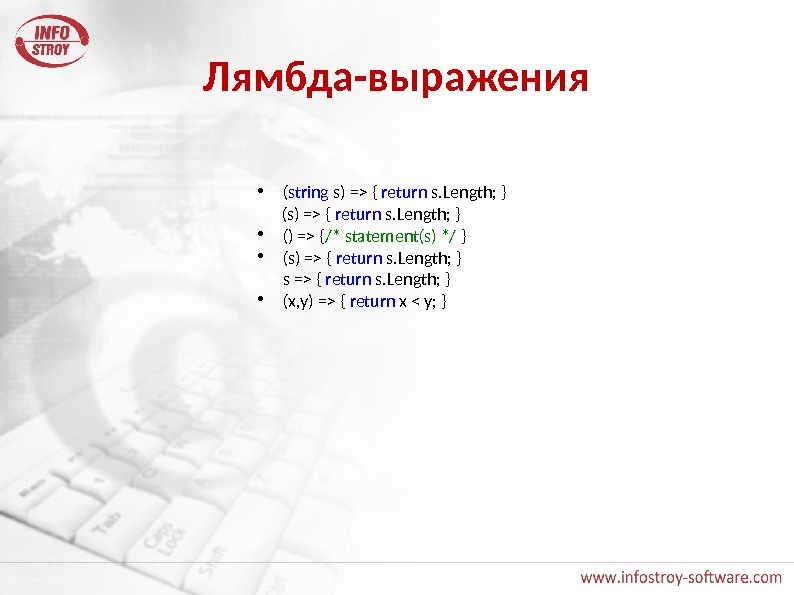 Лямбда-выражения ( string s) = { return s. Length; }  (s) = { return s.