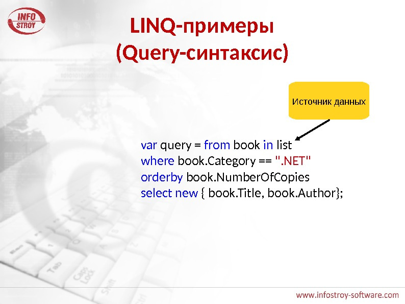 LINQ-примеры (Query-синтаксис) var query = from book in list where book. Category == . NET orderby
