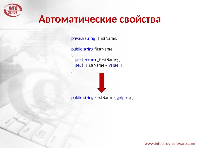Автоматические свойства private  string _first. Name; public  string first. Name { get { return