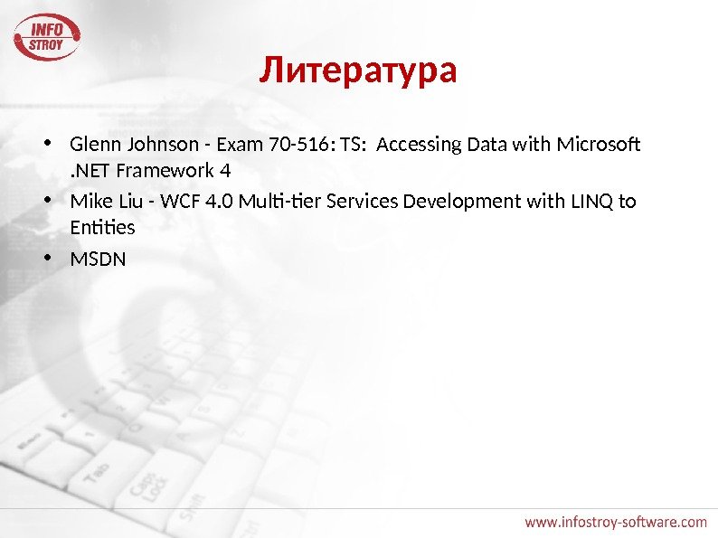 Литература • Glenn Johnson - Exam 70 -516: TS:  Accessing Data with Microsoft . NET