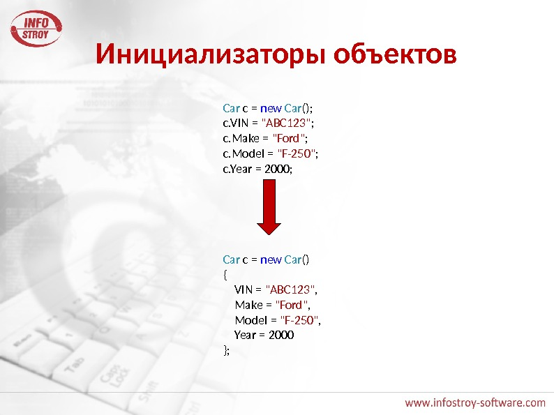 Инициализаторы объектов Car c = new  Car (); c. VIN = ABC 123 ; c.