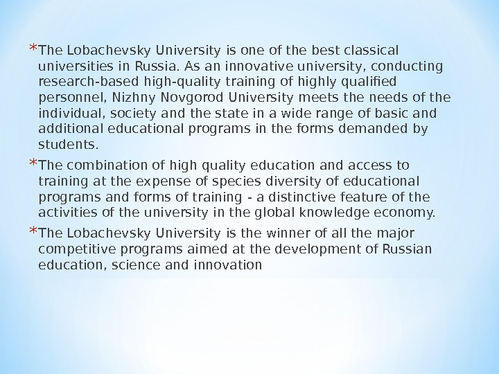 * The Lobachevsky University is one of the best classical universities in Russia. As an innovative