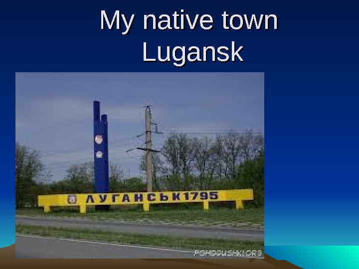 My native town Lugansk