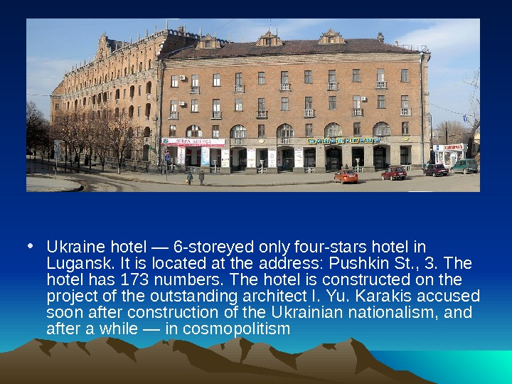 • Ukraine hotel — 6 -storeyed only four-stars hotel in Lugansk. It is located