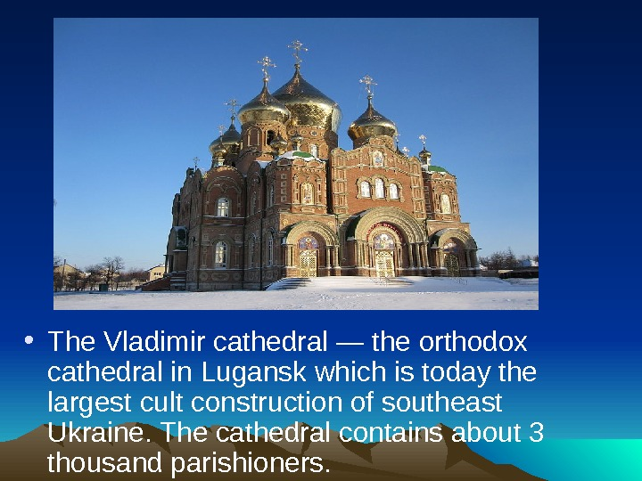 • The Vladimir cathedral — the orthodox cathedral in Lugansk which is today the