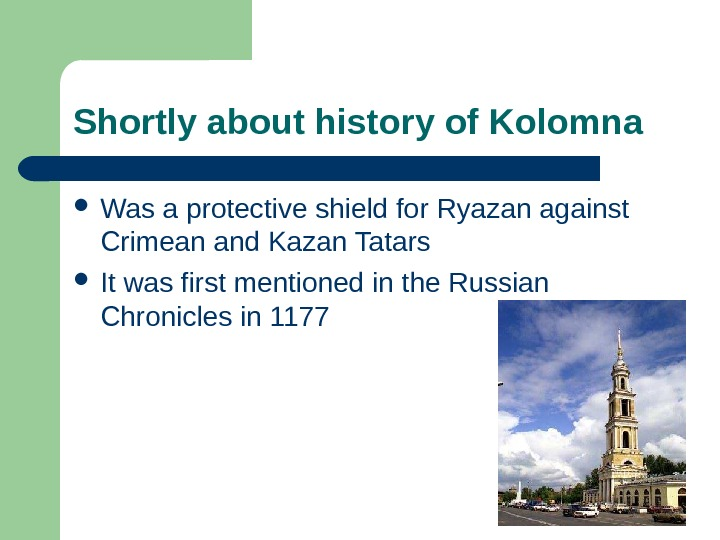 Shortly about history of Kolomna Was a protective shield for Ryazan against Crimean and Kazan Tatars