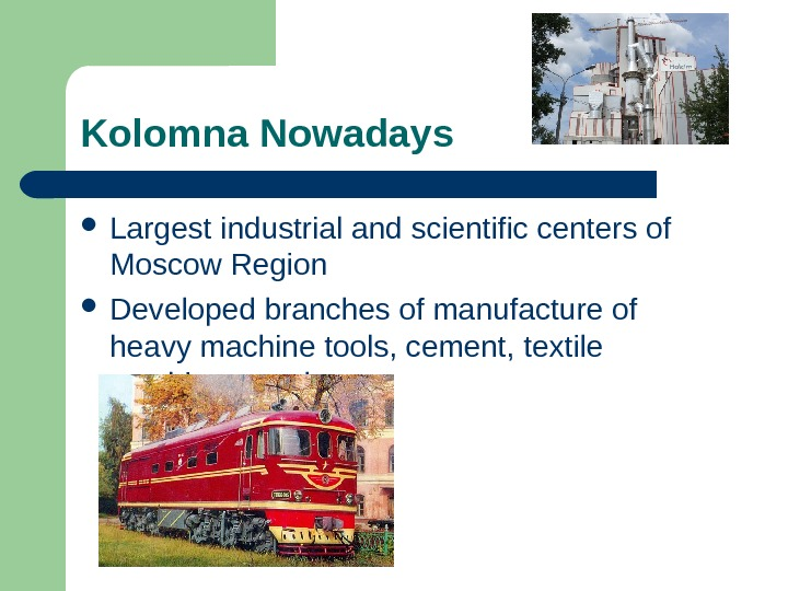 Kolomna Nowadays Largest industrial and scientific centers of Moscow Region  Developed branches of manufacture of