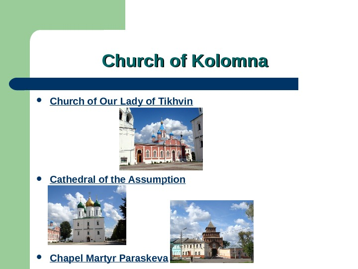 Church of Kolomna Church of Our Lady of Tikhvin Cathedral of the Assumption Chapel Martyr Paraskeva