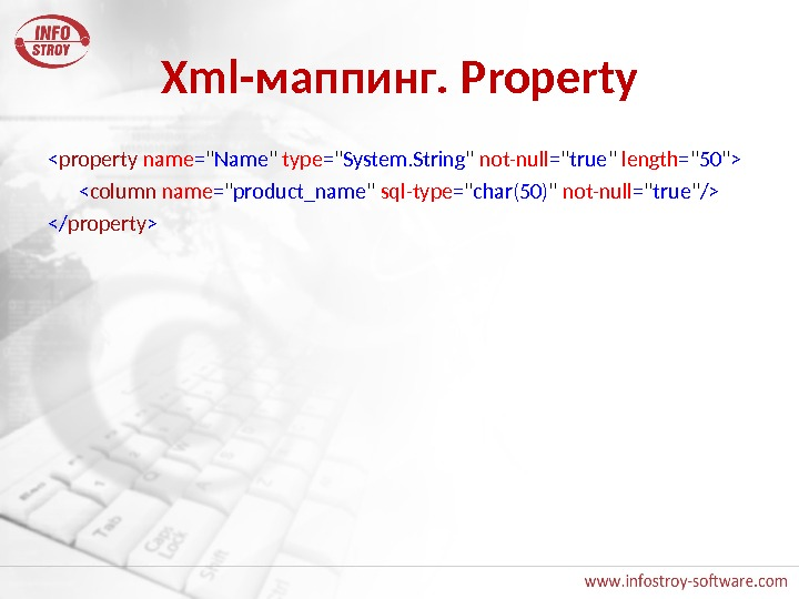Xml- маппинг. Property  property  name =  Name   type =  System.