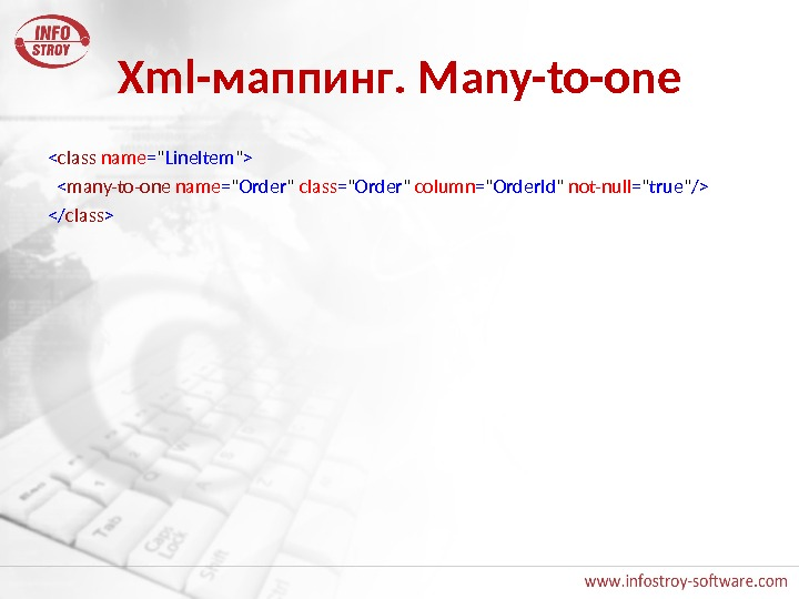 Xml- маппинг. Many-to-one  class  name =  Line. Item     many-to-one