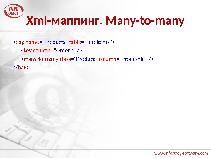 Xml- маппинг. Many-to-many  bag  name =  Products   table =  Line.