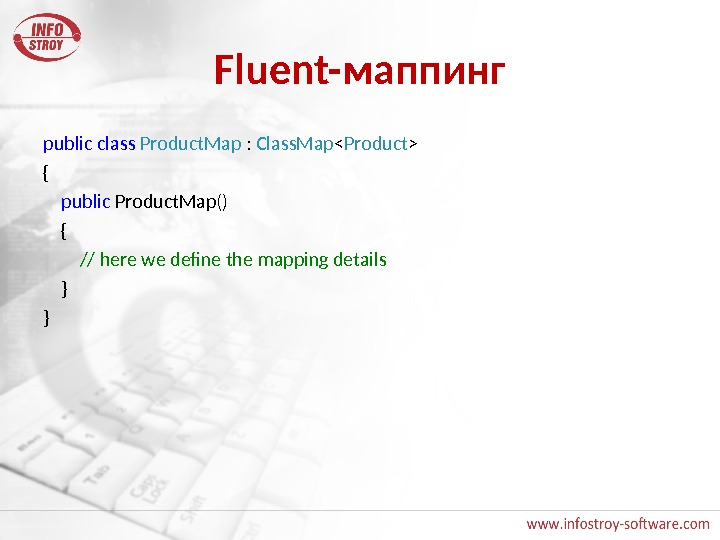 Fluent- маппинг public  class  Product. Map :  Class. Map  Product  {