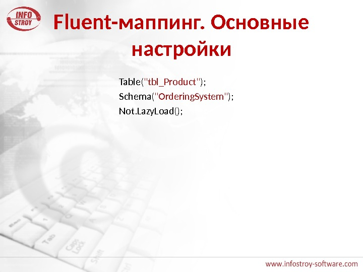 Fluent- маппинг. Основные настройки Table( tbl_Product ); Schema( Ordering. System ); Not. Lazy. Load();