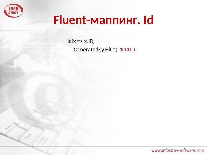 Fluent- маппинг. Id Id(x = x. ID) . Generated. By. Hi. Lo( 1000 );