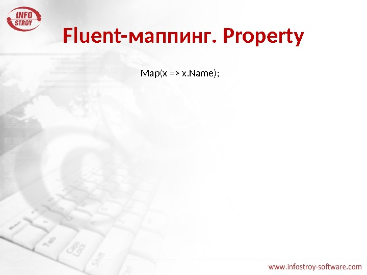 Fluent- маппинг. Property Map(x = x. Name);