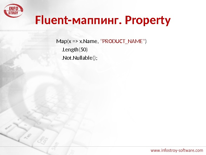 Fluent- маппинг. Property Map(x = x. Name,  PRODUCT_NAME ) . Length(50) . Not. Nullable();