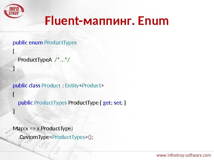 Fluent- маппинг. Enum public  enum  Product. Types { Product. Type. A  /*. .