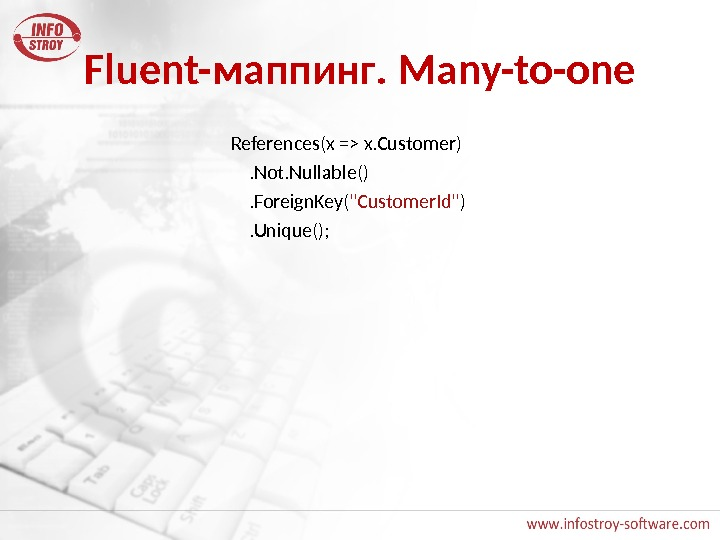Fluent- маппинг. Many-to-one References(x = x. Customer) . Not. Nullable() . Foreign. Key( Customer. Id )