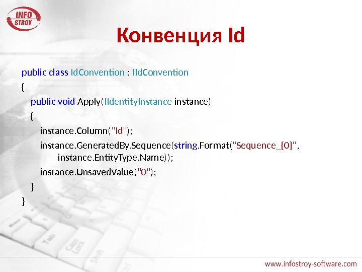 Конвенция Id public  class  Id. Convention :  IId. Convention { public  void