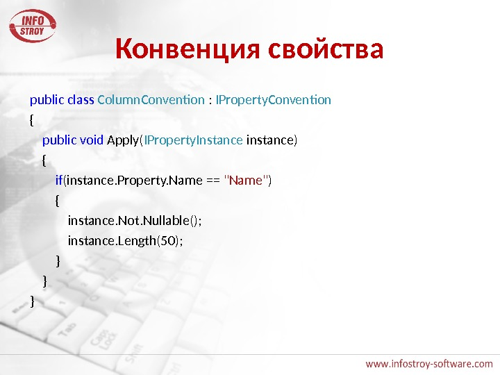 Конвенция свойства public  class  Column. Convention :  IProperty. Convention { public  void