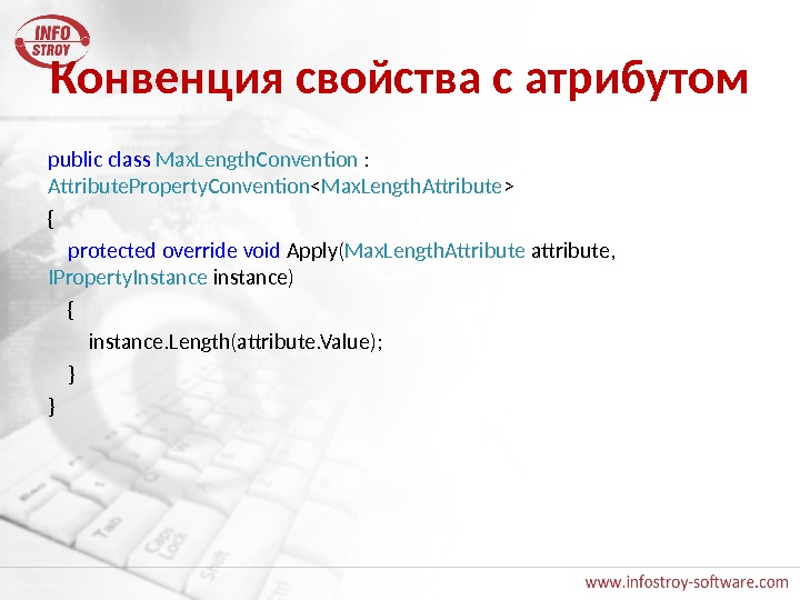 Конвенция свойства с атрибутом public  class  Max. Length. Convention :  Attribute. Property. Convention