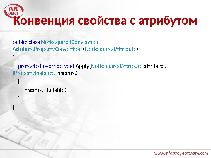 Конвенция свойства с атрибутом public  class  Not. Required. Convention :  Attribute. Property. Convention