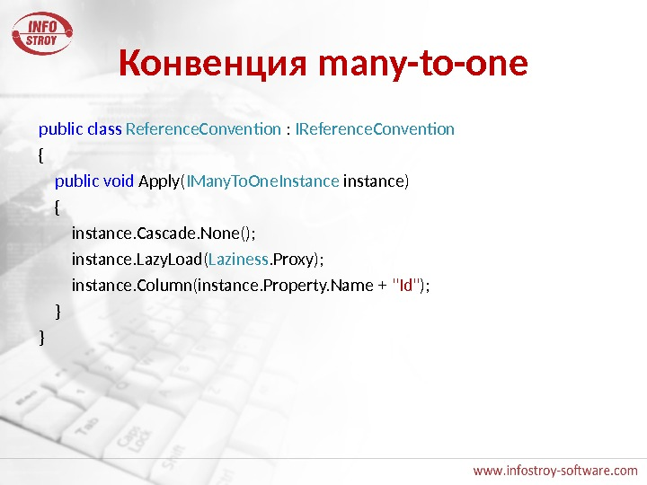 Конвенция many-to-one public  class  Reference. Convention :  IReference. Convention { public  void