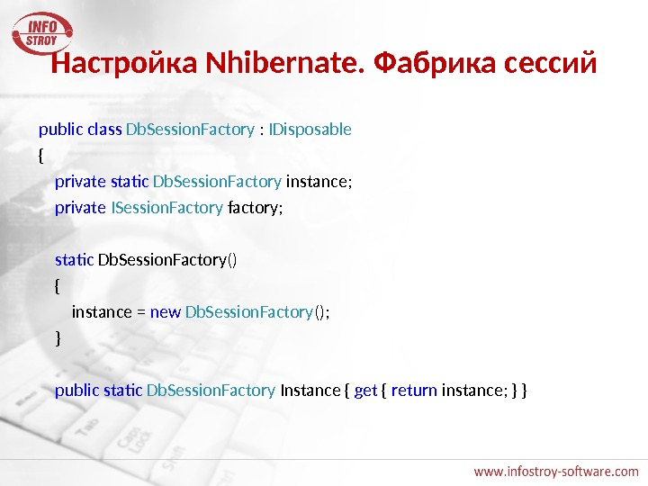 Настройка Nhibernate.  Фабрика сессий public  class  Db. Session. Factory :  IDisposable {