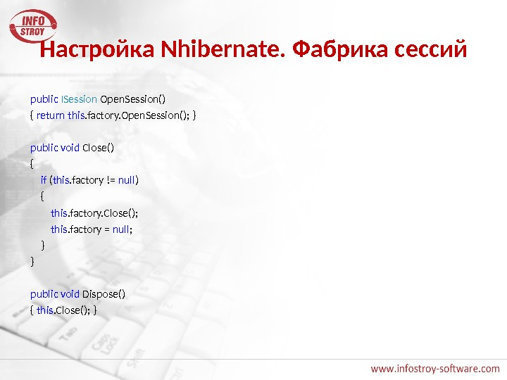 Настройка Nhibernate.  Фабрика сессий public  ISession Open. Session() { return  this. factory. Open.