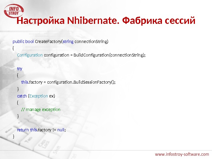 Настройка Nhibernate.  Фабрика сессий public  bool Create. Factory( string connection. String) { Configuration configuration