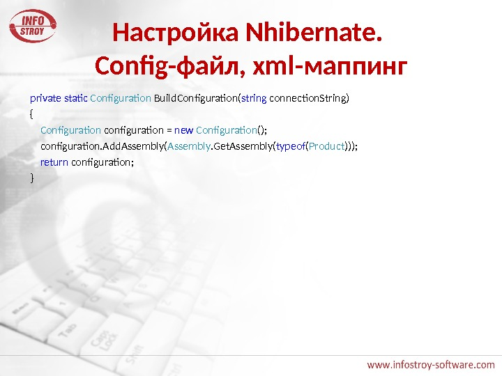 Настройка Nhibernate.  Config- файл,  xml- маппинг private  static  Configuration Build. Configuration( string