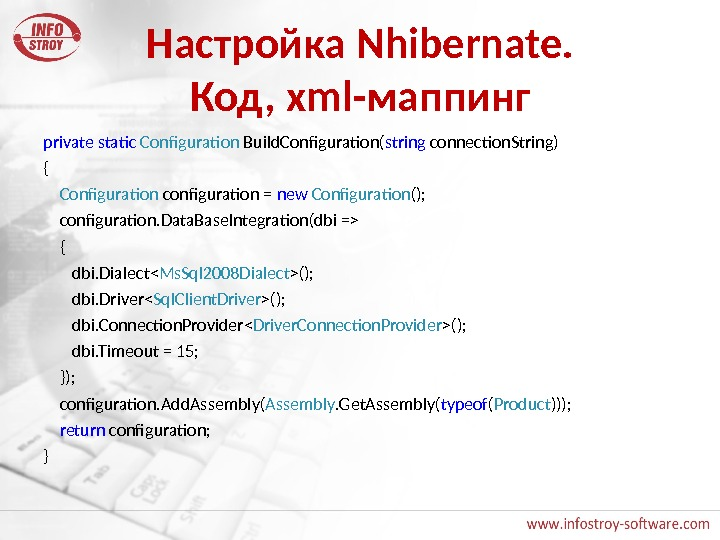 Настройка Nhibernate. Код,  xml- маппинг private  static  Configuration Build. Configuration( string connection. String)
